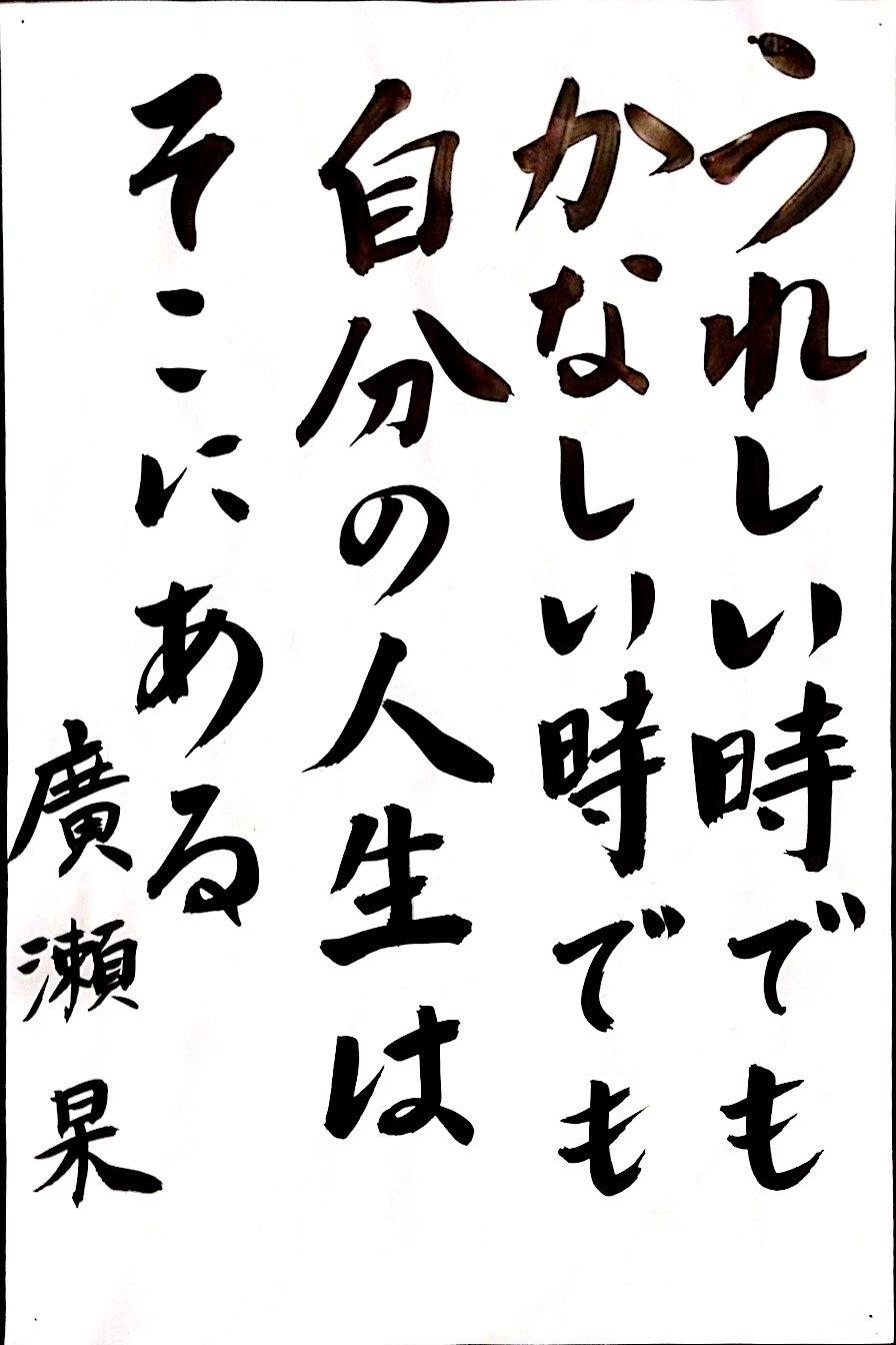 20130602 広瀬杲