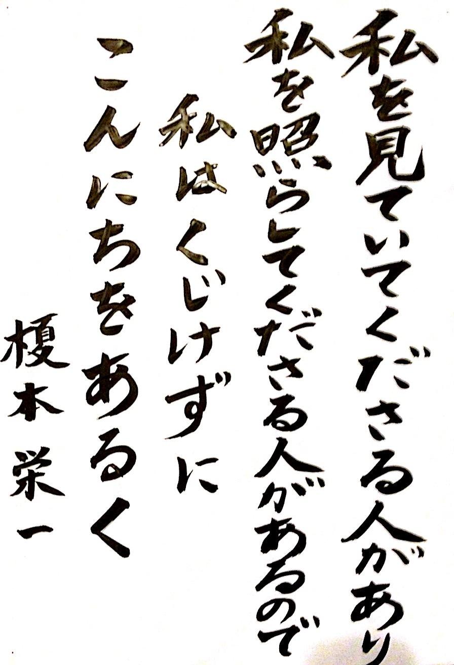 20130616 榎本栄一