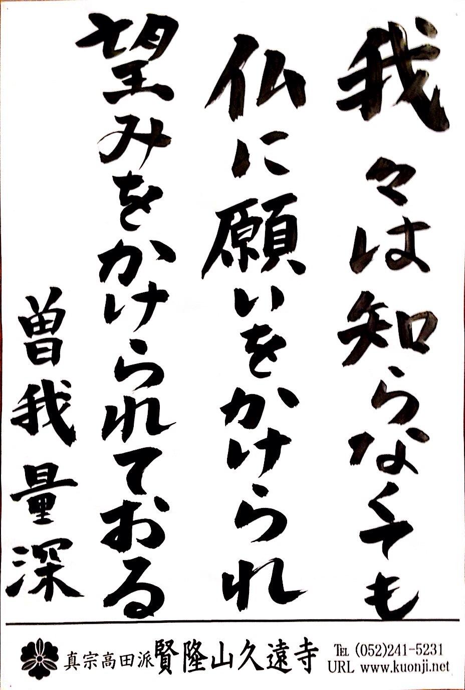 20131026 曽我量深