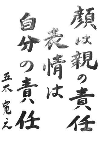 20130520 五木寛之