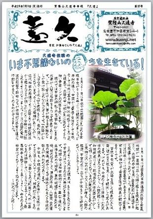 お寺の新聞イメージ