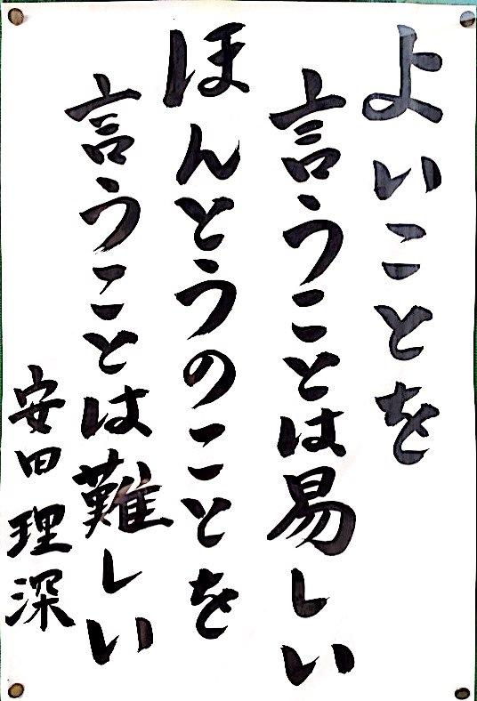 20130810 安田理深