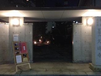 10/14 街のお寺の音楽会『安穏』 終了間際