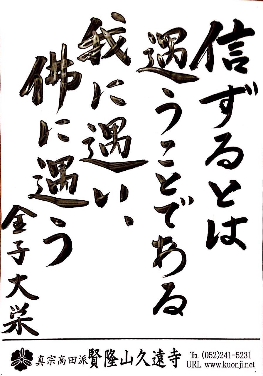 20131216 『信ずるとは遇うことである。我に遇い、佛に遇う」金子大栄