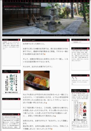 ブログ『シュリハンダカ』イメージ