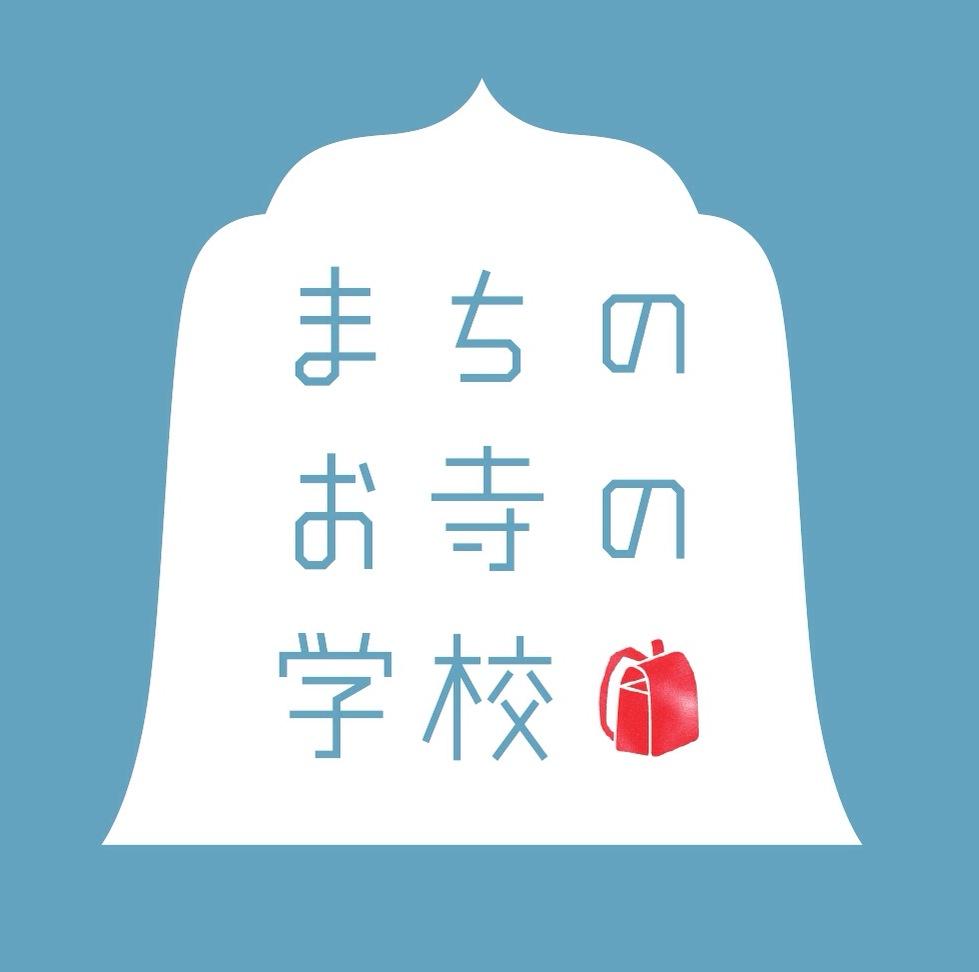 まちのお寺の学校イメージ